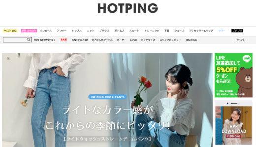 HOTPING(ホッピング)実際の購入口コミ・評判はどう?