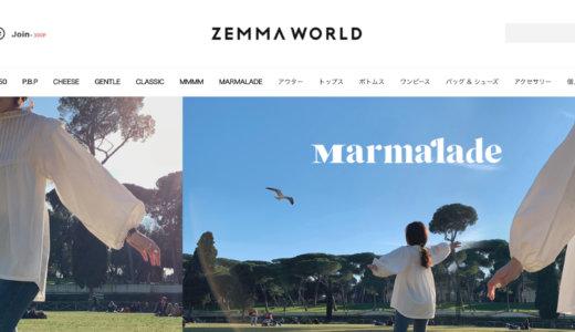 ZEMMAWORLD(ゼマワールド)実際の購入口コミ・評判はどう?
