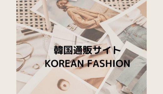 20代女性におすすめ!安くて可愛い韓国服通販サイト