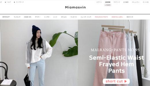 Miamasvin(ミアマスビン)実際の購入口コミ・評判はどう?