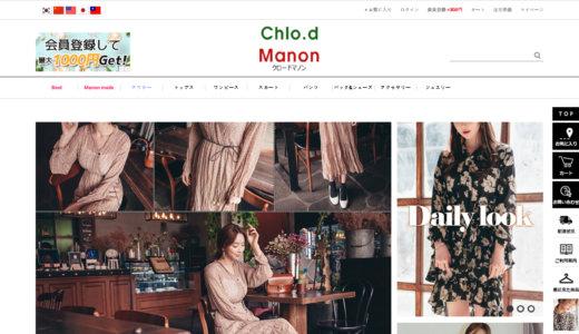 Chlo.d Manon(クロードマノン)実際の購入口コミ・評判はどう?